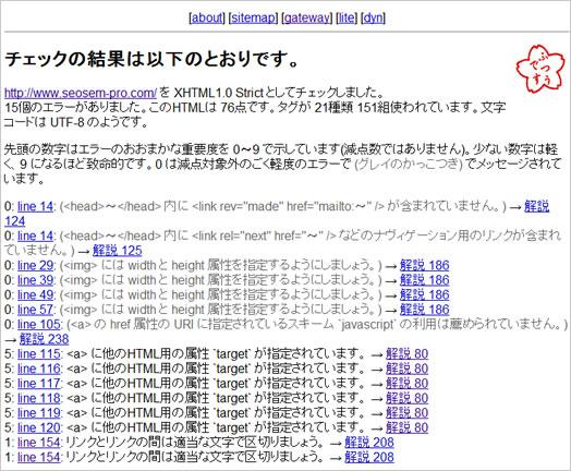 htmllintチェック画像